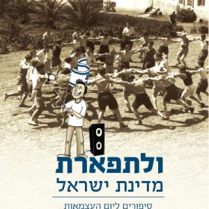 ולתפארת מדינת ישראל