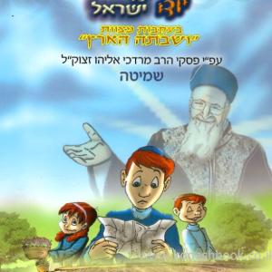 אביהם של ילדי ישראל – שמיטה
