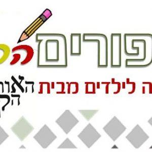הסיפורים הקטנים: סדנת כתיבה לילדים (סדנת בסיס)