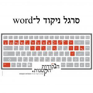 סרגל ניקוד ידני ל-word